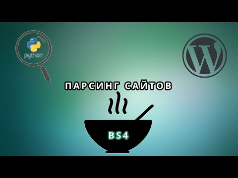 Парсинг Wordpress (Python3 + Requests + BeautifulSoup4)