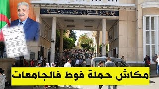 وزير التعليم العالي يحذر من استغلال الفضاءات الجامعية خلال الحملة الانتخابية ...