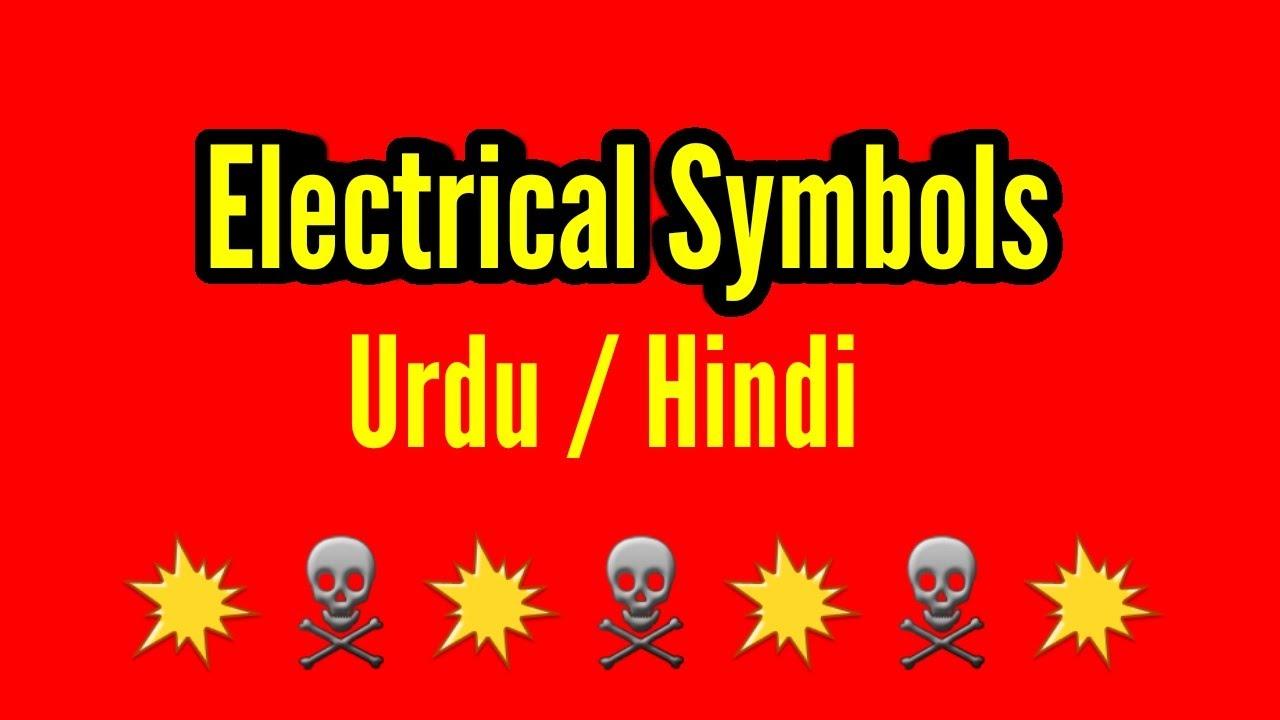 Electrical Symbols Explained In Urdu    Hindi