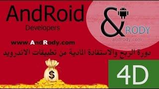 4- د- إضافة بانر Admob Java لتطبيق الاندرويد