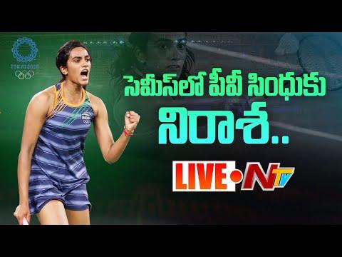 సెమీస్లో పీవీ సింధుకు నిరాశ l PV SINDHU Father Press Meet Live l Olympics 2020 l NTV LIVE