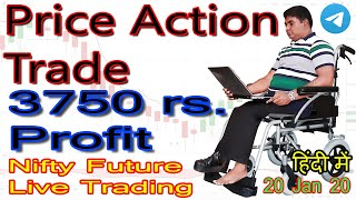 nifty future intraday price action live trading in zerodha 20 jan 2020