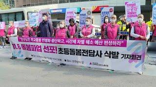 """""""돌봄전담사 다음달 6일 파업…3천300명 동…"""
