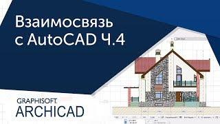 [Урок Archicad] Взаимосвязь ArchiCAD и AutoCAD Ч.4