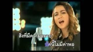ง่ายเกินไป - บิว กัลยาณี (Karaoke)