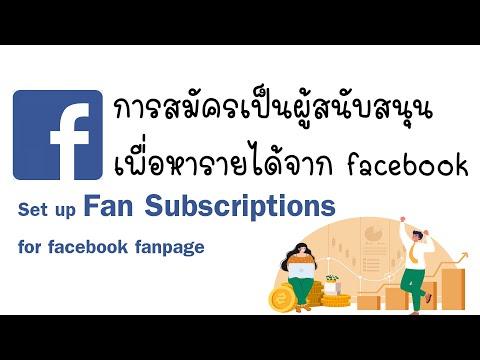 สมัครการเป็นผู้สนับสนุน Fan Subscriptions Facebook Setup