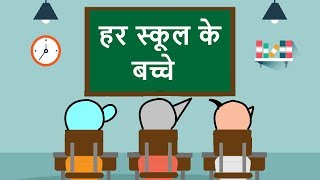 Har School Ke Bacche: Every Student In India