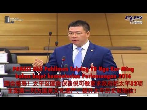 PANAS! Ahli Pahlimen Taiping YB Nga Kor Ming Bahas Bajet Kementerian Perlancongan 2016