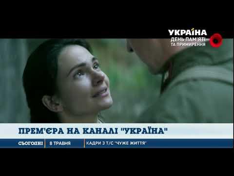 На каналі Україна відбудеться прем'єра історичної драми - «Чуже життя»