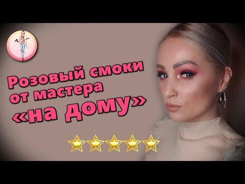 """ОЧЕНЬ ДОСТОЙНЫЙ МАКИЯЖ: Трешь-обзор от """"домушницы"""""""