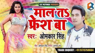 New Bhojpuri Song माल तs फ्रेश बा Maal Ta Fresh Ba Omkar Singh Bhojpuri Song 2019