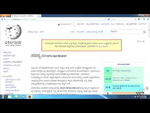 Lesson 9: How to use the history link for a Kannada Wikipedia article
