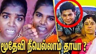 தாயா  நீ  அறிவு இல்லையா உனக்கு ?  : Aranthangi Nisha Slams Thirunavukkarasu Mother | Pollachi Issue