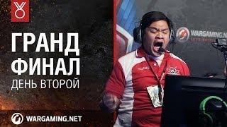 День второй. Гранд-финал Wargaming.net League