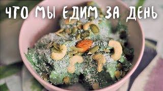 Что мы едим за день (веган рецепты) #8