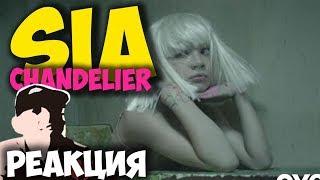 Sia - Chandelier КЛИП 2018 | ЖИВАЯ РЕАКЦИЯ | LIVE REACTION