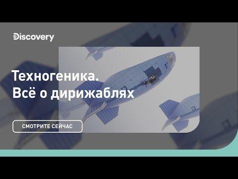 Всё о дирижаблях | Техногеника | Discovery Channel