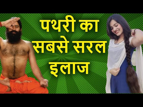 पथरी का सबसे सरल इलाज  Treatment of Stones in kidney  Hindi tips  Ayurveda   Hindi Education Tips  