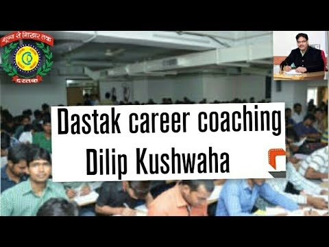 dastak career coaching in allahabad dilip kushwaha sir allahabad