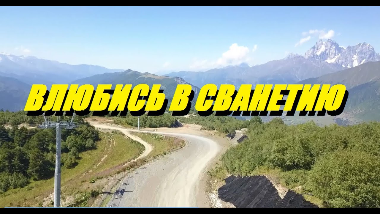 Трейлер нашего путешествия по Грузии. Сванетия.