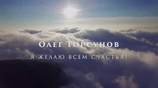 Торсунов О.Г. Стресс и закон кармы 06.08.2016 Киев 01(, 2016-09-24T08:41:11.000Z)