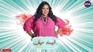 فاصل من الضحك والكوميديا مع شيماء سيف 😂😂 .. أقوى المواقف الكوميدية لـ شيماء سيف في dmc