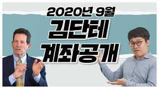 2020년 9월 김단테 올웨더포트폴리오 계좌공개