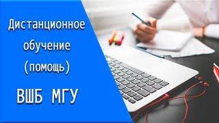 ВШБ МГУ: дистанционное обучение, личный кабинет, тесты