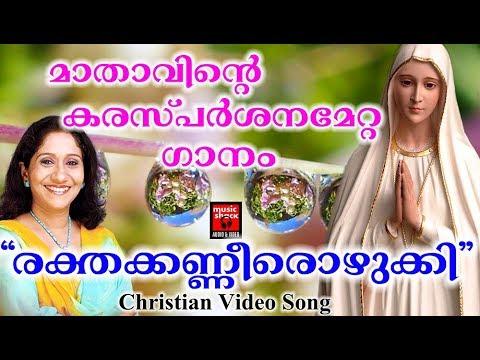 Rakthakanneroukki # Christian Devotional Songs Malayalam 2018 # Hits Of Sujatha Malayalam