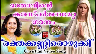 Rakthakanneroukki # Christian Devotional Songs Malayalam 2018 # Hits Of Sujatha Malayalam