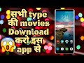 Most Powerful Secret #Movies Downloading Android App 2019 !! By Uvstar Tech