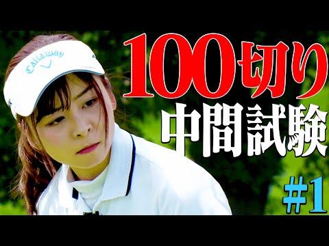 なみきの挑戦「100切り中間テストラウンド」開始・・・!【#1】【中井学】【高橋としみ】