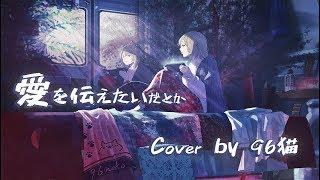 【96猫】愛を伝えたいだとか(あいみょん)/Cover