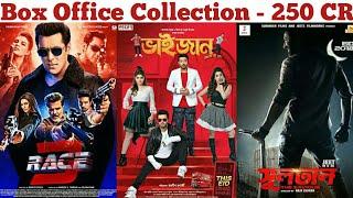 Box Office Collection Of Race 3,Bhaijaan Elo Re & Sultan The Saviour | Salman Khan | Shakib Khan