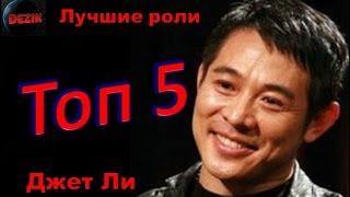 Топ 5 Лучших ролей  Джета Ли – Лучшие фильмы  Джет Ли