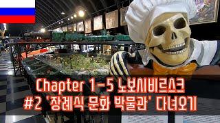 세계여행 Chapter 1-5 노보시비르스크 #2 '장…