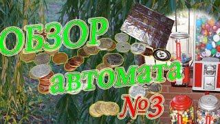 Обзор автомата с монетами. Третья версия, самая удачная. Нумизматика.