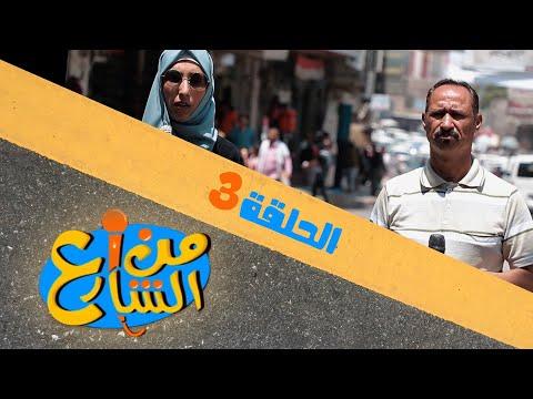من الشارع | الحلقة 3 | تقديم رنده الحمادي و عبده السحولي