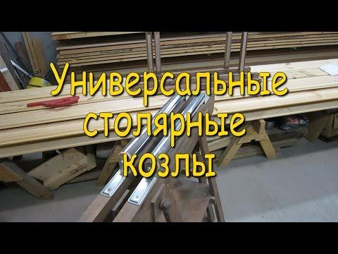 Видео Универсальные столярные козлы