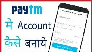 Paytm account kaise banaye, Paytm account