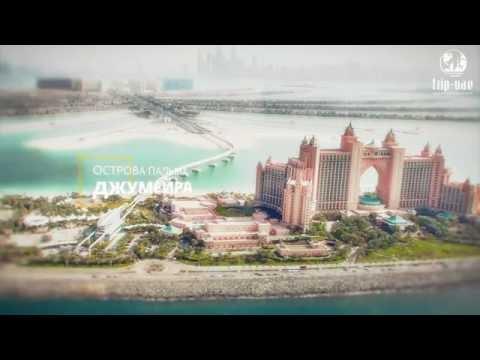 Dubai | by Trip-uea.com