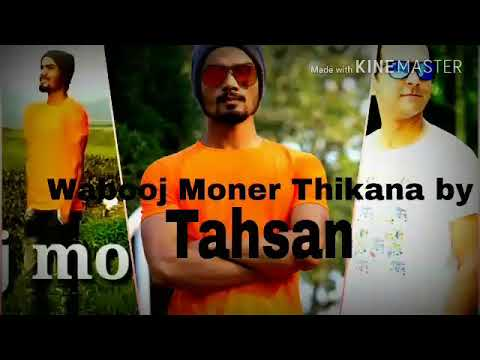 Obuj Moner Thikana| Tahsan|Mithila|Lirycal Video| Bangla New Songs