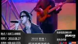 怒放!摇滚英雄演唱会北京站 - 宣傳片