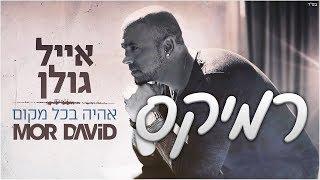 🔥 אייל גולן - אהיה בכל מקום - מור דוד רמיקס - MOR DAVID Remix
