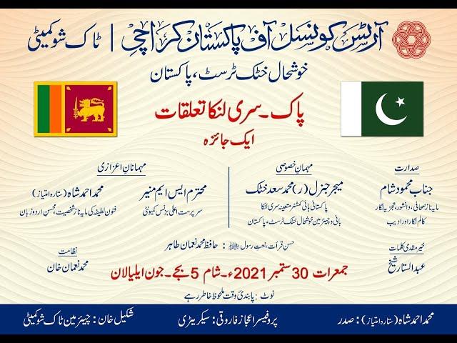 ACP Talks | Pak-Sri Lanka Taluqat | Aik Jaiza | Arts Council of Pakistan Karachi | #acpkhi #acptalks