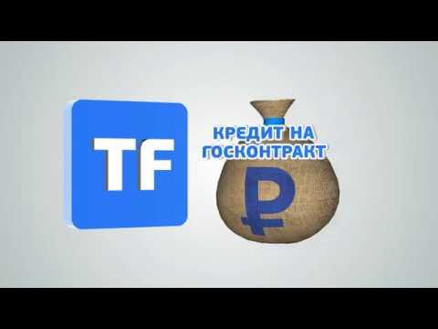 Tender-Finans COM Банковские гарантии Взять кредит Тендерные займы