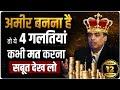 Rich kaise bane || how to become rich || Amir kaise bane