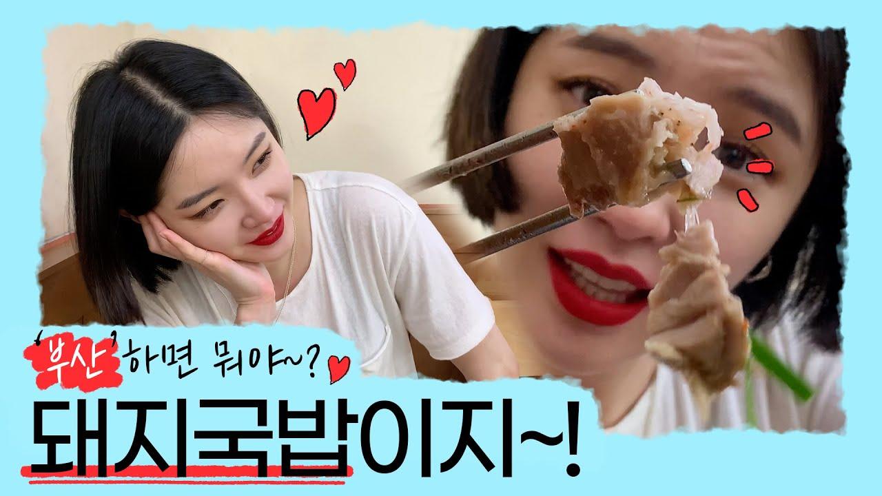 부산 국밥의 끝판왕 '쌍둥이 돼지국밥' 방문!? 국밥 먹방 MUKBANG (부산 브이로그)