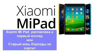 Xiaomi Mipad - розпакування та перший погляд або Старий кінь борозни не зіпсує!