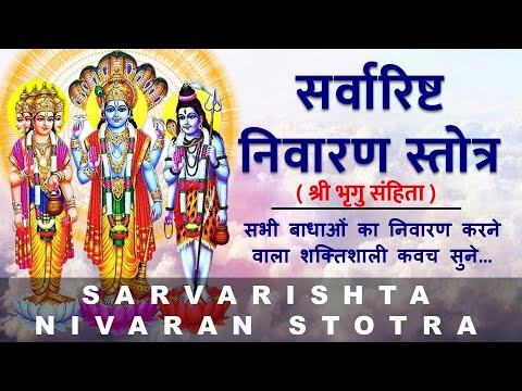 Download Sarvarishta Nivaran Stotra | सर्वारिष्ट निवारण स्तोत्र | श्री भृगुसंहिता | with lyrics